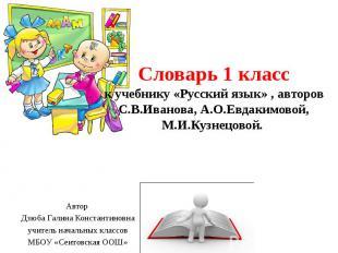 Словарь 1 класс к учебнику «Русский язык» , авторов С.В.Иванова, А.О.Евдакимовой