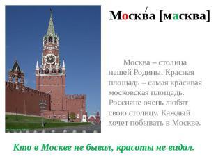 Москва [масква] Москва – столица нашей Родины. Красная площадь – самая красивая