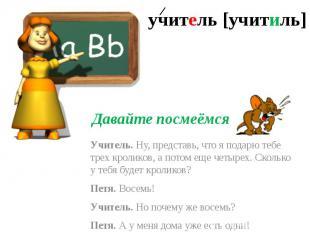 учитель [учитиль] Давайте посмеёмся Учитель. Ну, представь, что я подарю тебе тр