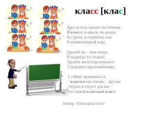 класс [клас]Друг всегда придет на помощь,В классе, в школе, во дворе,На уроке,