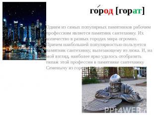 город [горат]Одним из самых популярных памятников рабочим профессиям является па