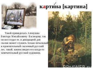 картина [картина] Такой привиделась Аленушка Виктору Михайловичу Васнецову, так