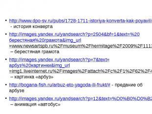 http://www.dpo-sv.ru/pubs/1728-1711-istoriya-konverta-kak-poyavilis-sorochki-dly