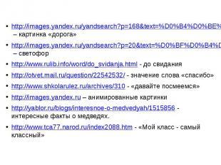 http://images.yandex.ru/yandsearch?p=168&text=%D0%B4%D0%BE%D1%80%D0%BE%D0%B3%D0%