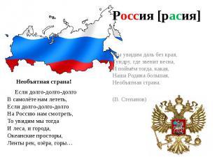 Россия [расия] Мы увидим даль без края,Тундру, где звенит весна,И поймём тогда,