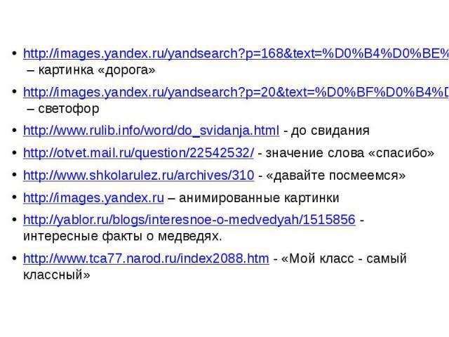 http://images.yandex.ru/yandsearch?p=168&text=%D0%B4%D0%BE%D1%80%D0%BE%D0%B3%D0%B0%20%D0%BA%D0%B0%D1%80%D1%82%D0%B8%D0%BD%D0%BA%D0%B8&noreask=1&img_url=d1.endata.cx%2Fdata%2Fgames%2F14249%2F06_436357151757547.jpg&rpt=simage&lr=37 – картинка «дорога»…