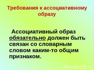 Требования к ассоциативному образу Ассоциативный образ обязательно должен быть с