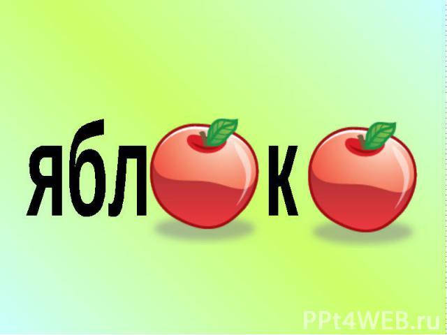 ябл к