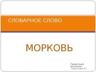 Словарное слово Морковь Презентация выполнена Кирилловой С.Г.