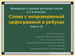 Материал к урокам русского языкав 1-4 классах.Слова с непроверяемой орфограммой