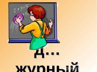 д…журный