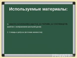 Используемые материалы:1. www.it-n.ru/communities.aspx?cat_no=5025&lib_no=23224&