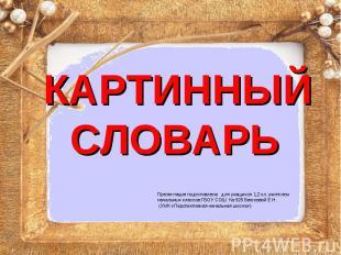 КАРТИННЫЙ СЛОВАРЬ Презентация подготовлена для учащихся 1,2 кл. учителем начальн