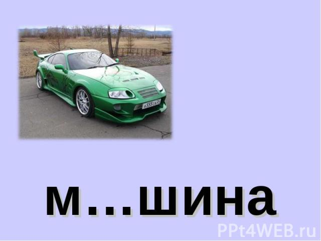 м…шина