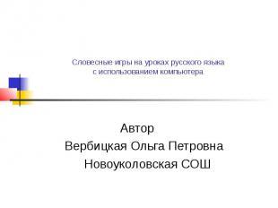 Словесные игры на уроках русского языкас использованием компьютера Автор Вербицк