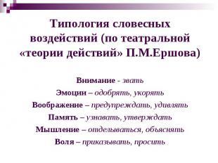 Типология словесных воздействий (по театральной «теории действий» П.М.Ершова) Вн