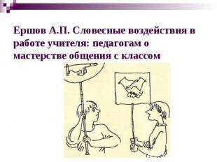 Ершов А.П. Словесные воздействия в работе учителя: педагогам о мастерстве общени