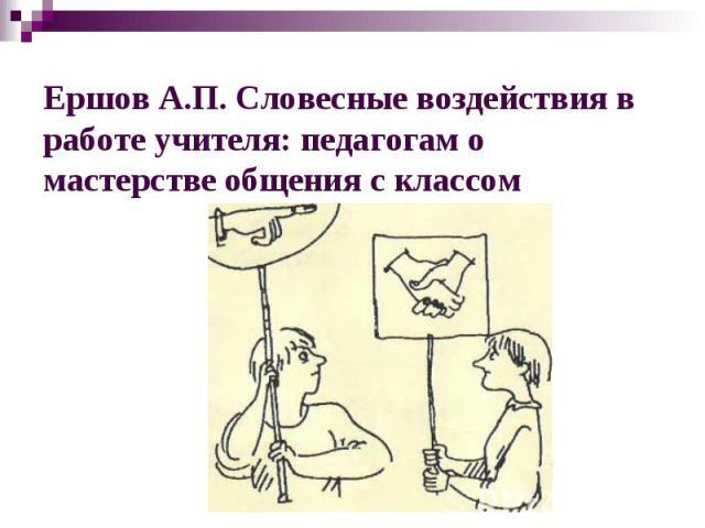Ершов А.П. Словесные воздействия в работе учителя: педагогам о мастерстве общения с классом