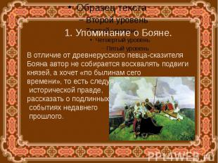 1. Упоминание о Бояне.В отличие от древнерусского певца-сказителя Бояна автор не