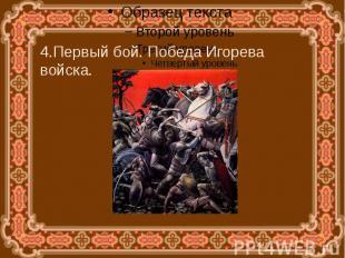 4.Первый бой. Победа Игорева войска.