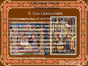8. Сон Святославаего «одевают» черной паполомой, т. е. погребальным покрывалом,