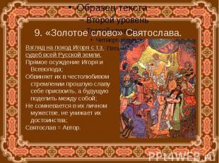 9. «Золотое слово» Святослава.Взгляд на поход Игоря с т.з. судеб всей Русской зе