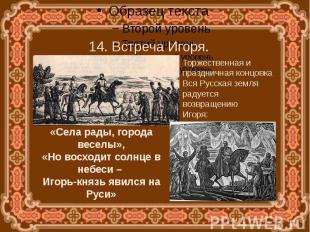 14. Встреча Игоря.Торжественная и праздничная концовкаВся Русская земля радуется