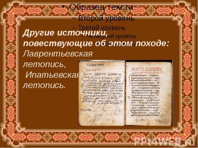 Другие источники, повествующие об этом походе: Лаврентьевская летопись, Ипатьевская летопись.