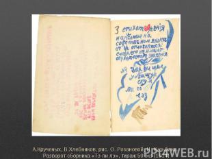 А.Крученых, В.Хлебников, рис. О. Розановой, Н. Кульбина. Разворот сборника «Тэ л