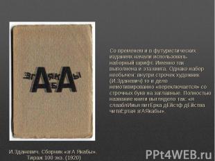 Со временем и в футуристических изданиях начали использовать наборный шрифт. Име