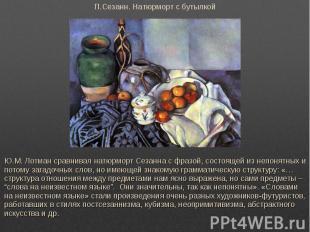 Ю.М. Лотман сравнивал натюрморт Сезанна с фразой, состоящей из непонятных и пото