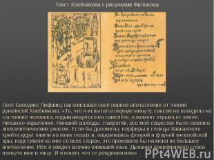 Поэт Бенедикт Лифшиц так описывал своё первое впечатление от чтения рукописей Хл