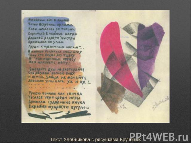 Текст Хлебникова с рисунками Крученых