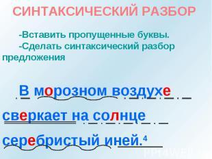 СИНТАКСИЧЕСКИЙ РАЗБОР -Вставить пропущенные буквы.-Сделать синтаксический разбор