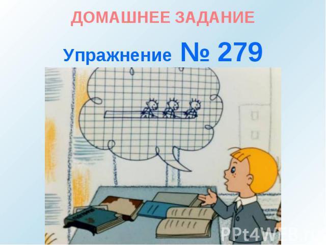 ДОМАШНЕЕ ЗАДАНИЕУпражнение № 279