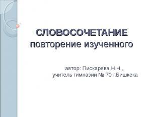 Словосочетание повторение изученного автор: Пискарева Н.Н., учитель гимназии № 7