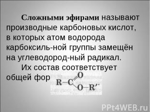 Сложными эфирами называют производные карбоновых кислот, в которых атом водорода