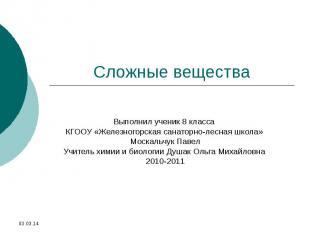 Сложные вещества Выполнил ученик 8 класса КГООУ «Железногорская санаторно-лесная