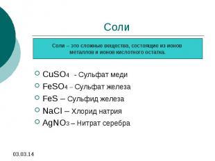 Соли CuSO4 - Cульфат медиFeSO4 – Сульфат железаFeS – Сульфид железаNaCI – Хлорид