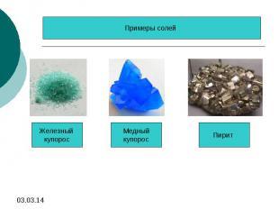 Примеры солей Железный купоросМедныйкупоросПирит