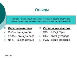 Оксиды Оксиды – это сложные вещества, состоящие из двух химическихэлементов, оди