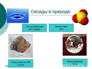 Оксиды в природе Оксид водородаН2O (вода)Оксид серыSO3Оксид железа (III)Fe2O3Окс