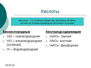 КислотыКислоты – это сложные вещества, молекулы которых состоят из атомов водоро