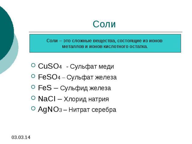 Соли CuSO4 - Cульфат медиFeSO4 – Сульфат железаFeS – Сульфид железаNaCI – Хлорид натрияAgNO3 – Нитрат серебра