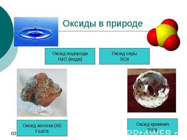 Оксиды в природе Оксид водородаН2O (вода)Оксид серыSO3Оксид железа (III)Fe2O3Оксид кремнияSiO2