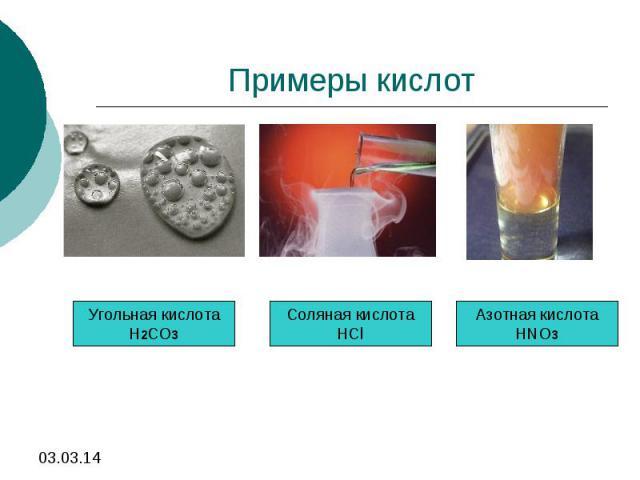 Примеры кислотУгольная кислотаH2CO3Соляная кислотаHClАзотная кислотаHNO3