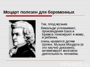 Моцарт полезен для беременных Так, плод музыка Вивальди успокаивает, произведени
