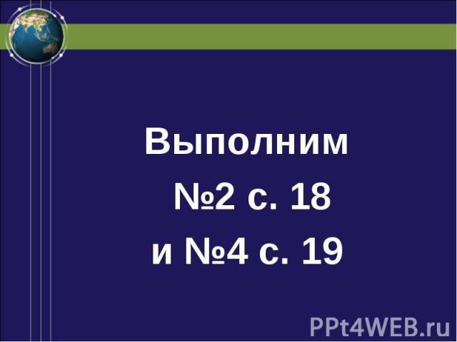 Выполним №2 с. 18и №4 с. 19