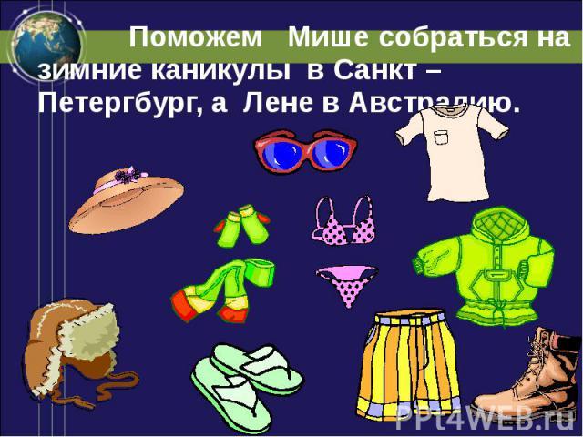 Поможем Мише собраться на зимние каникулы в Санкт – Петергбург, а Лене в Австралию.