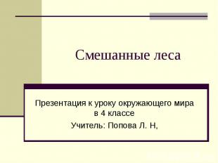 Смешанные леса Презентация к уроку окружающего мира в 4 классе Учитель: Попова Л